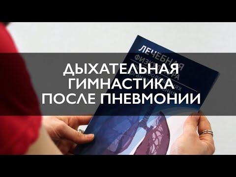Дыхательная гимнастика для легких после пневмонии   COVID-19