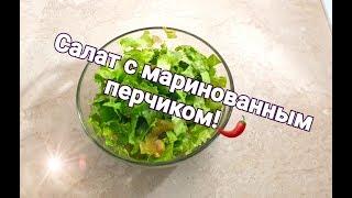 Яичная диета, день10. Лёгкий салат с маринованным перцем