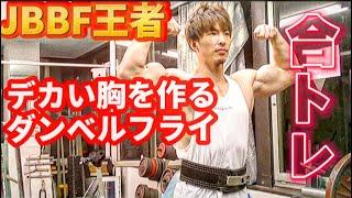 【大胸筋】JBBFチャンピオンとダンベルフライで筋繊維ブチ切れトレーニング!?