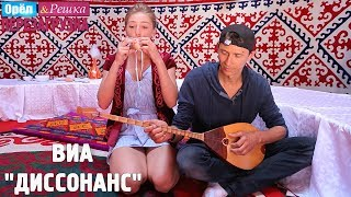 ВИА Диссонанс с гастролями в Казахстане! Орел и Решка. Перезагрузка