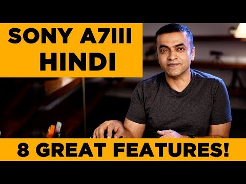 SONY A7III Hindi Review Mirrorless Camera | 8 great features  |The Sony Series Hindi #2