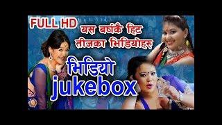 उत्कृष्ट तीज भिडियो हरु || Nepali Teej Song || Teej Video Jukebox 2074 /2017 By Rakshya Music