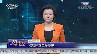《热线12》 20190903| CCTV社会与法