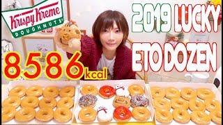 【MUKBANG】 Krispy Kreme Donuts 2019 [Lucky Zodiac Dozen] & Original Glazed! 36 Items [8586kcal][CC]