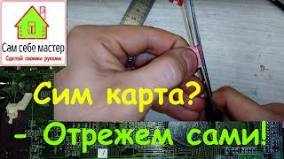 Как обрезать SIM карту / How to cut SIM cards