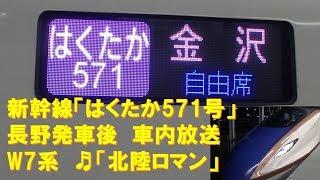 【車内放送】新幹線はくたか571号(W7系 北陸ロマン 長野-飯山)