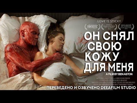 Короткометражка «Он снял свою кожу для меня» | Озвучка DeeAFilm
