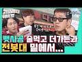 [미공개영상] 썩은 드립까지 전부 받아주는 싸공은 the love♥ [이용진, 이진호의 괴릴라 데이트 ...