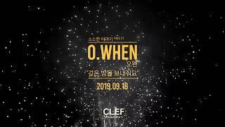 설명[teaser] o.when(오왠) _ the night, gloomy wind(깊은 밤을 보내줘요) artist : title release 2019.09.18 ▶1thek origina...