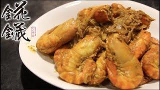 聖凱師 錵鑶 咖哩泰國蝦