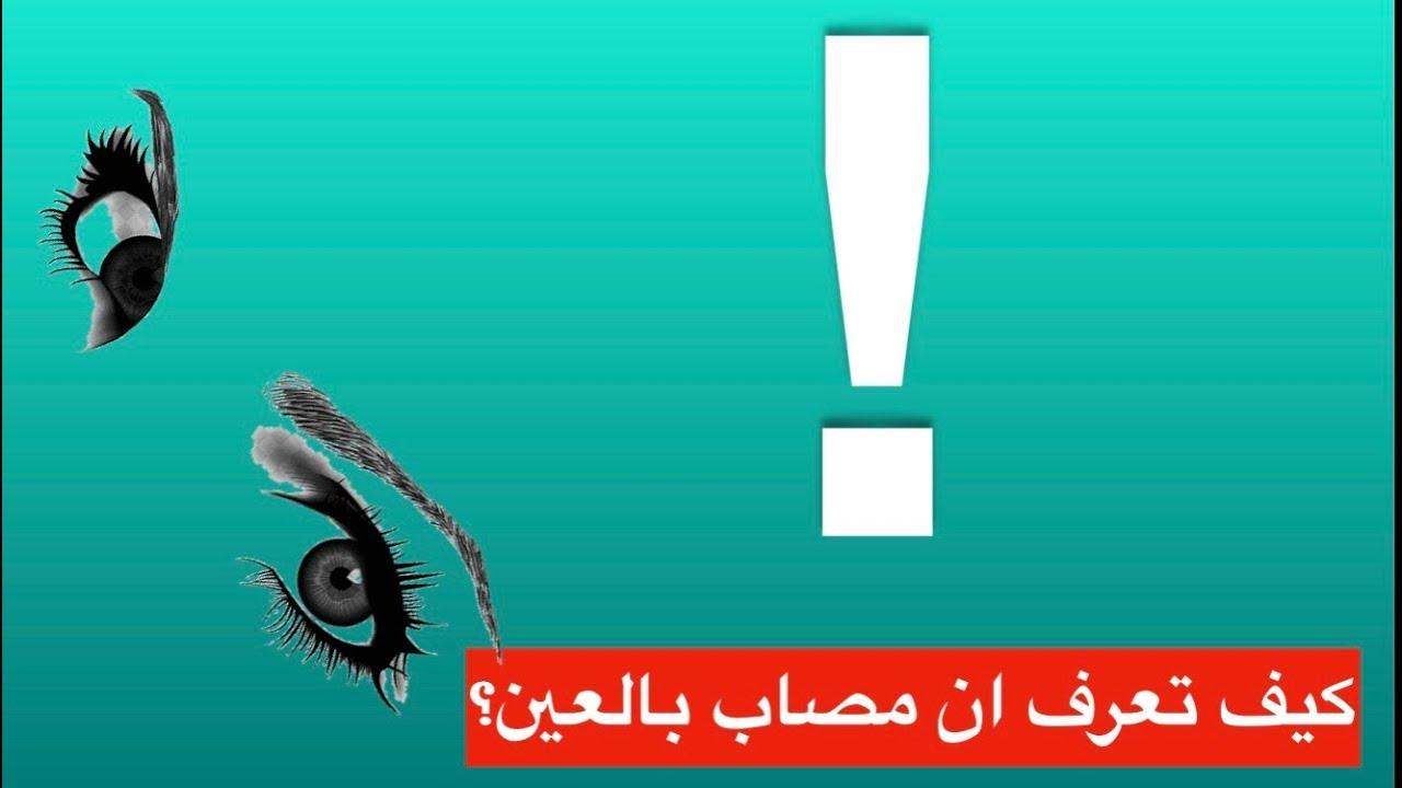 كيف تعرف انك مصاب بالعين وماهي أعراضها