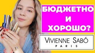 Косметика Vivienne Sabo. Обзор косметики Вивьен Сабо