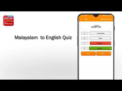 English To Malayalam Dictionary Apps On Google Play