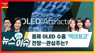 올해 OLED 수출 '역대최고' 전망… …