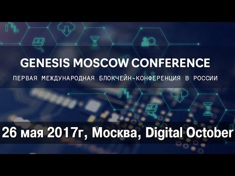 "Блокчейн конференция ""Genesis Moscow Conference"" - Москва, 26 мая 2017"