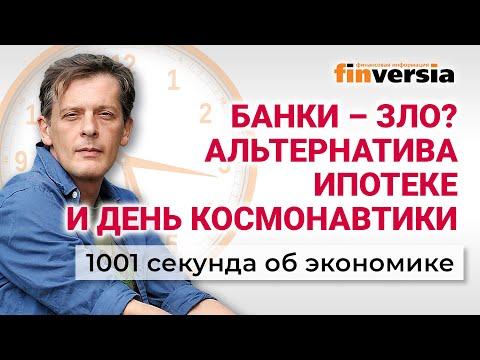 Бедность в России. Цены на недвижимость. Почему нельзя ходить в банки. Экономика за 1001 секунду