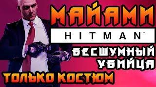 HITMAN2 - Бесшумный Убийца, Только Костюм  ► ФИНИШНАЯ ЧЕРТА ◄