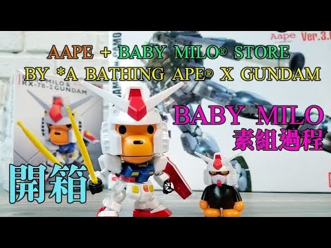 AAPE + BABY MILO® STORE BY *A BATHING APE® X GUNDAM RX 78 MG