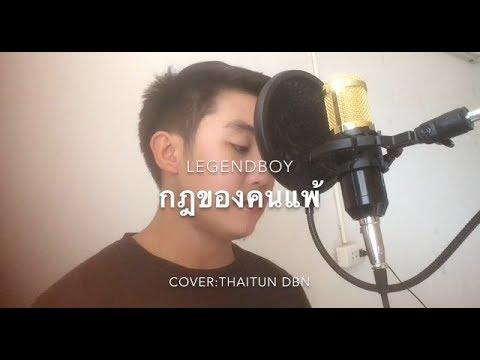 กฏของคนเเพ้-LEGENDBOY[Acoustic Cover-Thaitun DBN ]