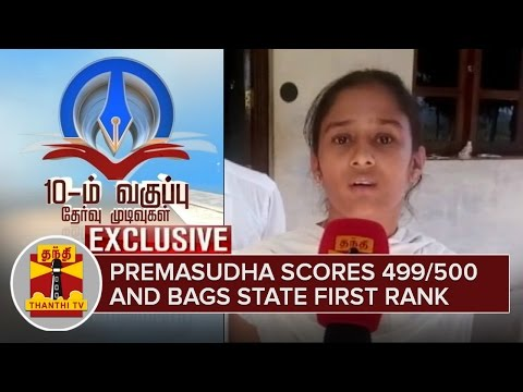 SSLC Results 2016 : Premasudha scores 499/500 and bags State First Rank | Exclusive | Thanthi TV