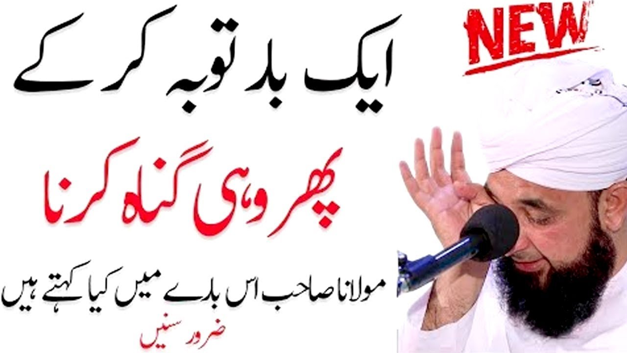 Toba Kr Kay Phir Wohe Gunah Krna | Maulana Saqib Raza Mustafai 22 February  2019 | Islamic Central