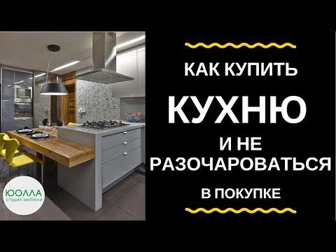 Как купить КУХНЮ и не разочароваться в покупке. ЮОЛЛА кухни в Минске.