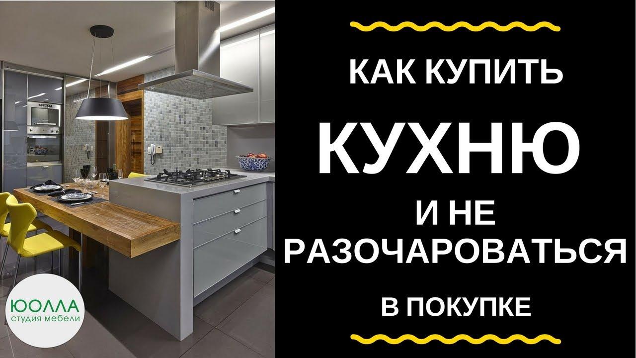 Выбрать и купить готовую кухню в рассрочку в минске. Доступные цены на готовые кухни (фото и цены) на сайте nm-shop. By. Тел. : (29) 243-38-71.