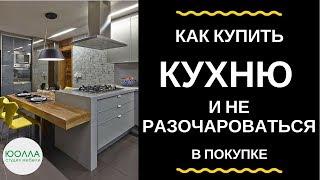 видео кухню