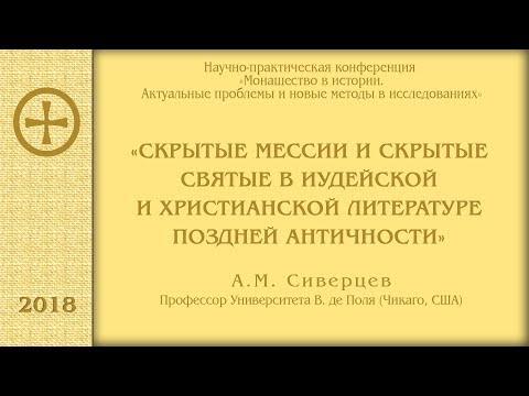 Скрытые мессии и скрытые святые в иудейской и христианской литературе поздней античности