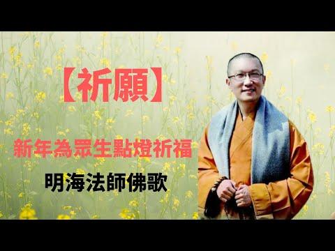 臺灣明海法師佛歌系列之:【祈願】新年為眾生點燈祈福,慈悲大爱!