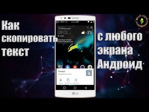 Как скопировать и перевести текст с любого экрана без сторонних приложений