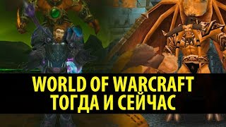 World of Warcraft: Тогда и Сейчас