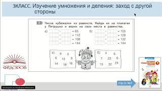 Вебинар «Задания различного уровня сложности на уроках математики по системе Л.В. Занкова»