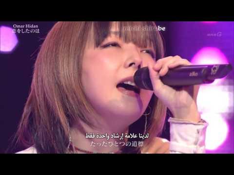 KOE NO KATACHI - [Aiko~Koi wo shita no wa][NHKG-Live] - Arabic
