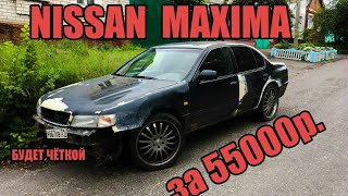 NISSAN MAXIMA за 55000р. #2 переварка, подготовка к покраске.