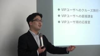 中国インターネットの最新事情 〜クラウド・ITからゲームまで〜 講師:家本賢太郎