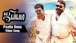 Paattu Onnu Video Song | Jilla Tamil Movie | Vijay | Kajal Aggarwal | Mohanlal | Imman