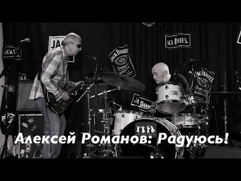 Алексей Романов: Радуюсь!