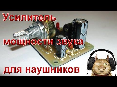 видео: Мини усилитель звука для наушников