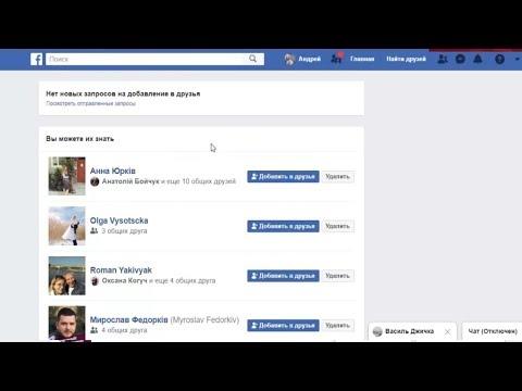 ТРИ СПОСОБА Как узнать кто заходил в гости на Вашу страничку Фейсбук