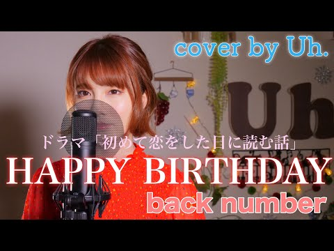 back number - 「HAPPYBIRTHDAY」 cover by Uh.