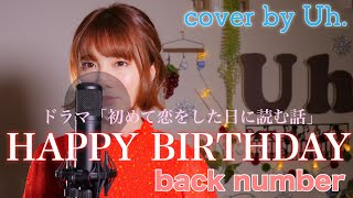 back number - 「HAPPY  BIRTHDAY」 cover by Uh.