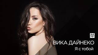 pre release: Вика Дайнеко - Я с тобой