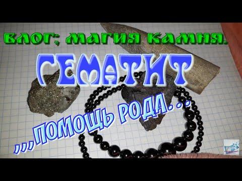 ГЕМАТИТ - память РОДа. Магия Камня./14.09.18 г.