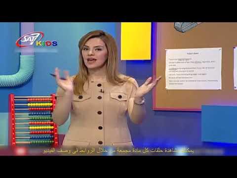 تعليم اللغة الانجليزية للاطفال(Story + Words + Grammar) المستوى 3 الحلقة 56   Education for Children