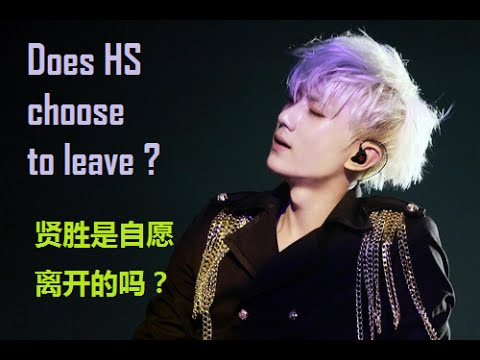 What Did Hyunseung Do? 贤胜做了什么 ? Part 2