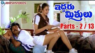 Iddaru Mitrulu Movie Parts 2/13    Chiranjeevi, Sakshi Sivanand, Ramya Krishna    Ganesh Videos