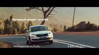 Skoda KODIAQ в Ижевске выгодный кредит - от 8,9% (2)