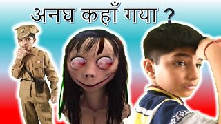 Anagh Kahan Gaya?  I Where is Anagh? I #Comedy and #Moral Videos