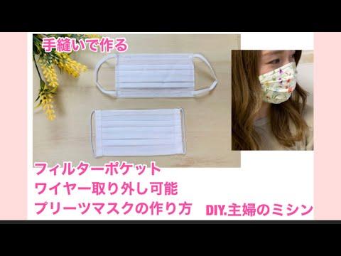 マスク 手作り 手縫い プリーツ
